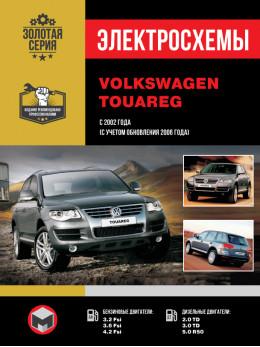 Volkswagen Touareg с 2002 года (включая обновления 2006 года), электросхемы в электронном виде