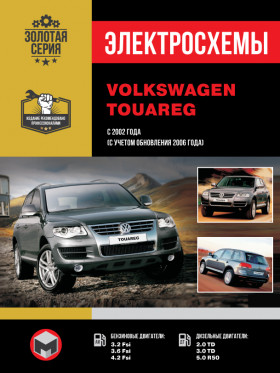 Электросхемы Volkswagen Touareg с 2002 года (включая обновления 2006 года) в электронном виде