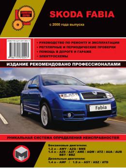 Skoda Fabia с 2000 года, книга по ремонту в электронном виде