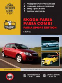 Купить руководство по ремонту Skoda Fabia в электронном виде, скачать и читать