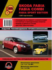 Skoda Fabia / Fabia Combi с 2007 года, книга по ремонту в электронном виде