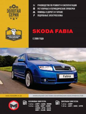 Руководство по ремонту Skoda Fabia с 2000 года в электронном виде