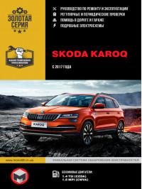 Skoda Karoq с 2017 года, книга по ремонту в электронном виде