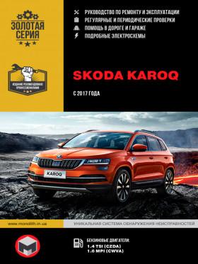 Repair manual for Skoda Karoq cars with 2017 in the eBook (in Russian)