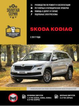 Skoda Kodiaq с 2017 года, книга по ремонту в электронном виде