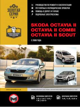 Skoda Octavia II / Octavia II Combi / Octavia II Scout c 2008 года, книга по ремонту в электронном виде