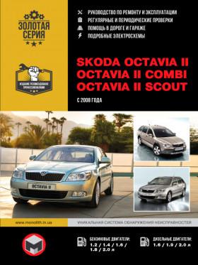 Руководство по ремонту Skoda Octavia II / Octavia II Combi / Octavia II Scout с 2008 года в электронном виде