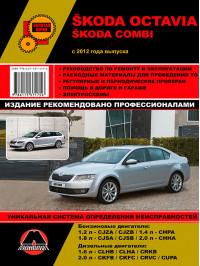 Skoda Octavia / Skoda Combi с 2012 года, книга по ремонту в электронном виде