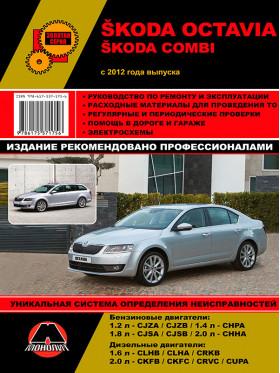 Руководство по ремонту Skoda Octavia / Skoda Combi с 2012 года в электронном виде