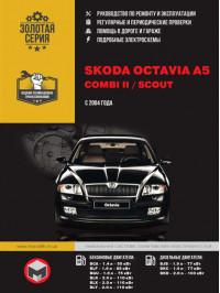 Skoda Octavia A5 / Skoda Combi II / Skoda Scout с 2004 года, книга по ремонту в электронном виде