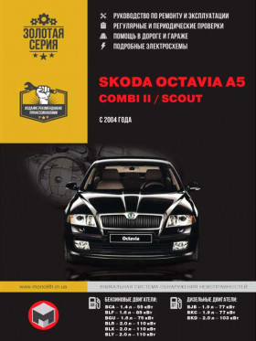 Руководство по ремонту Skoda Octavia A5 / Skoda Combi II / Skoda Scout с 2004 года в электронном виде