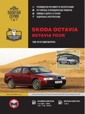 Skoda Octavia / Skoda Octavia Tour с 1996 по 2010 год, книга по ремонту в электронном виде