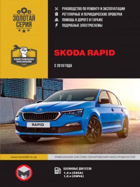 Руководство по ремонту Skoda Rapid с 2019 года в электронном виде