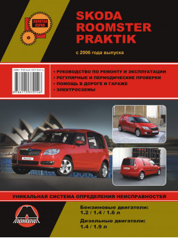 Skoda Roomster / Skoda Praktik с 2006 года, книга по ремонту в электронном виде