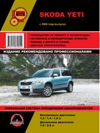 Skoda Yeti с 2009 года, книга по ремонту в электронном виде