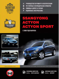 SsangYong Actyon / SsangYong Actyon Sport с 2006 года, книга по ремонту в электронном виде