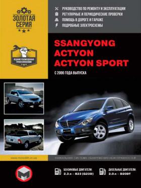 Руководство по ремонту SsangYong Actyon / SsangYong Actyon Sport с 2006 года в электронном виде