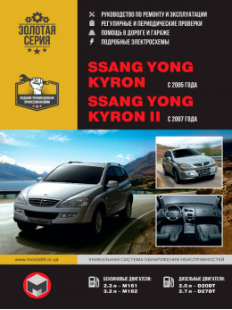 SsangYong Kyron / SsangYong Kyron II с 2005 года, книга по ремонту в электронном виде