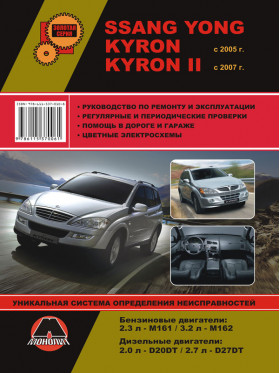 SsangYong Kyron / SsangYong Kyron II with 2005, book repair in eBook