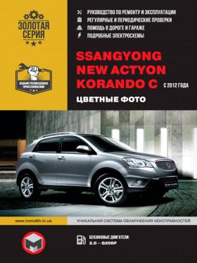 Руководство по ремонту в цветных фотография SsangYong New Actyon / SsangYong Korando C c 2012 года в электронном виде