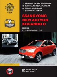 SsangYong New Actyon / SsangYong Korando C с 2010 года, книга по ремонту в фото в электронном виде