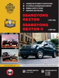 SsangYong Rexton с 2001 / Ssang Yong Rexton II с 2006 года, книга по ремонту в электронном виде