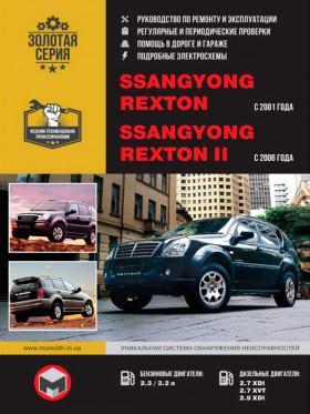 Руководство по ремонту SsangYong Rexton с 2001 / SsangYong Rexton II с 2006 года в электронном виде