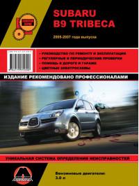 Subaru B9 Tribeca с 2005 по 2007 год, книга по ремонту в электронном виде