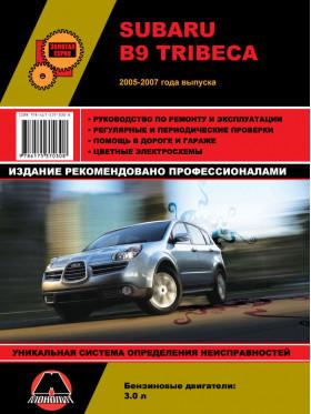 Руководство по ремонту Subaru B9 Tribeca с 2005 по 2007 год в электронном виде