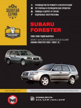 Руководство по ремонту Subaru Forester с 2002 по 2008 год в электронном виде