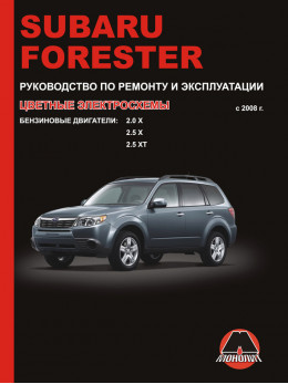 Subaru Forester with 2008, book repair in eBook