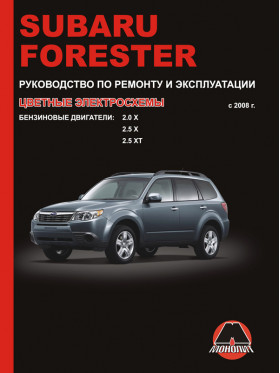 Subaru Forester с 2008 года, книга по ремонту в электронном виде