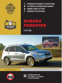 Subaru Forester с 2012 года, книга по ремонту в электронном виде