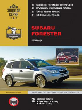Руководство по ремонту Subaru Forester с 2012 года в электронном виде