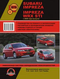 Subaru Impreza / Subaru Impreza WRX STI с 2008 года, книга по ремонту в электронном виде