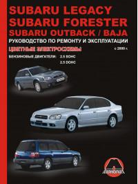 Subaru Legacy / Subaru Forester / Subaru Outback / Subaru Baja с 2000 года, книга по ремонту в электронном виде