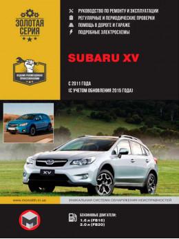 Subaru XV с 2011 года (с учетом обновления 2015 года выпуска), книга по ремонту в электронном виде