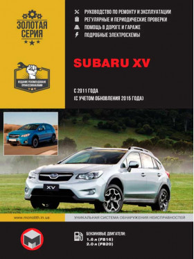Repair manual for Subaru XV cars with 2011 (taking update of 2015 release) in the eBook (in Russian)