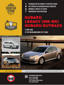 Subaru Legacy (BM / BR) / Subaru Outback с 2009 года выпуска (с учетом обновления 2012 года), книга по ремонту в электронном виде