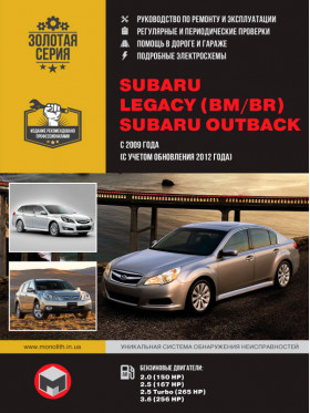 Repair manual for Subaru Legacy (BM / BR) / Subaru Outback cars with 2009 (taking into updating of 2012) in the eBook (in Russian)