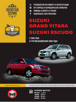 Suzuki Grand Vitara / Suzuki Escudo с 2005 года, книга по ремонту в электронном виде