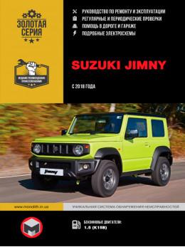 Suzuki Jimny с 2018 года, книга по ремонту в электронном виде