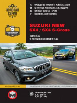 Suzuki New SX4 / SX4 S-Cross с 2013 года выпуска (с учетом обновления 2016 года), книга по ремонту в электронном виде