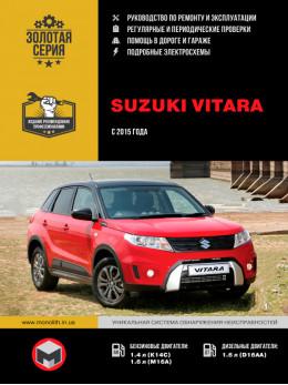 Suzuki Vitara с 2015 года, книга по ремонту в электронном виде