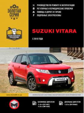 Руководство по ремонту Suzuki Vitara с 2015 года в электронном виде