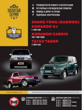SsangYong Korando KJ / SsangYong Korando Cabrio / ТАGАZ Tager с 1996 по 2008 год, книга по ремонту в электронном виде