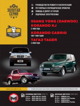 Руководство по ремонту SsangYong Korando KJ / SsangYong Korando Cabrio / ТАGАZ Tager с 1996 по 2008 год в электронном виде