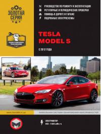 Tesla Model S c 2012 года, книга по ремонту в электронном виде