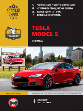 Руководство по ремонту Tesla Model S c 2012 года в электронном виде