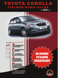 Toyota Corolla / Fielder / Runx / Allex с 2001 года, инструкция по эксплуатации в электронном виде